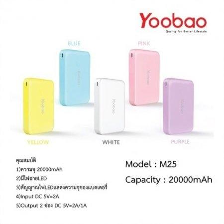 Power Bank Yoobao M25 20000mAh