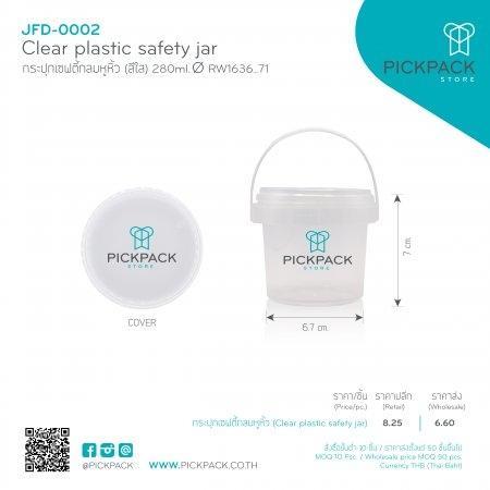 (P_JFD-0002:1289) กระปุกเซฟตี้กลมหูหิ้ว สีใส 280ml (Clear plastic safety jar)