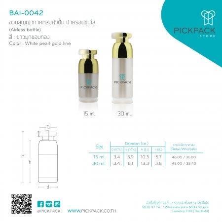 (P_BAI-0042:24:25) ขวดสูญญากาศกลมหัวปั้ม ฝาครอบขุ่นใส สีขาวมุกขอบทอง (Airless bottle/White pearl color gold line)