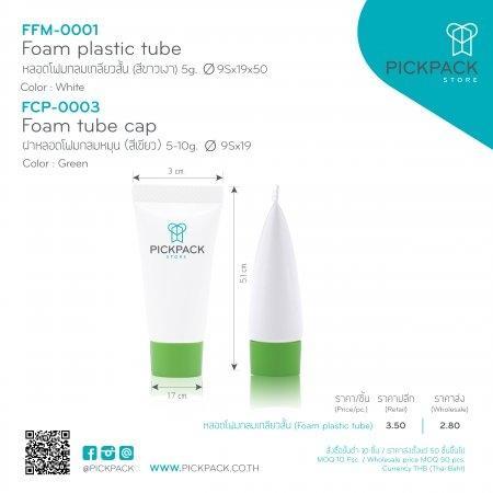 (P_FFM-0001:1218) หลอดโฟมกลมเกลียวสั้น สีขาวเงา+ฝาเขียว 5g 9Sx19x50 (Foam plastic tube+cap)