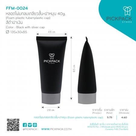 (P_FFM-0024:1200) หลอดโฟมกลมเกลียวสั้น+ฝาหมุน สีดำฝาเงิน 40g 13Sx30x85 (Foam plastic tube+plastic cap)