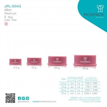 (JPL-0043:171:180:184:187) ตลับยา สีชมพู (Pink plastic jar)
