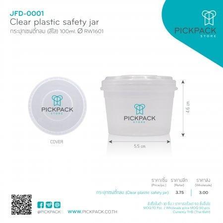 (JFD-0001:1280) กระปุกเซฟตี้กลม สีใส 100ml (Clear plastic safety jar)