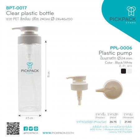 (BPT-0017:883) ขวด PET สี่เหลี่ยม (สีใส) 240ml 24x46x150(24/410)+ปั๊มพลาสติก (Clear plastic bottle+Plastic pump)
