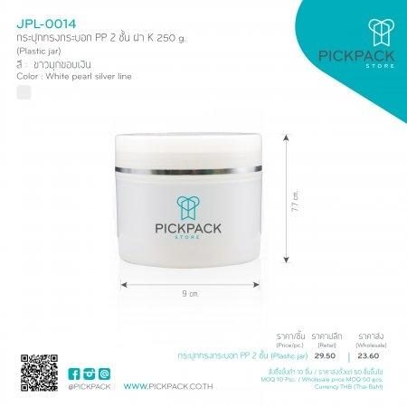 (JPL-0014:155) กระปุกทรงกระบอก PP สีขาวมุกขอบเงิน 250g (White pearl color silver line plastic jar)