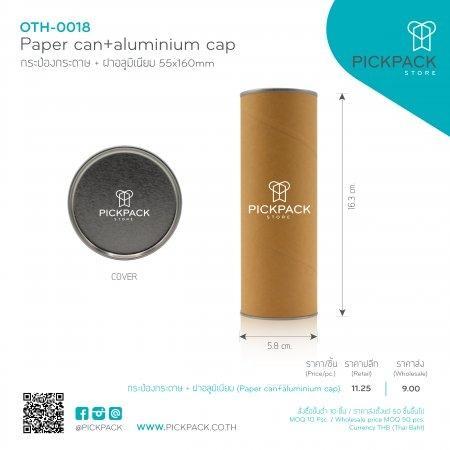 (P_OTH-0018:1267) กระป๋องกระดาษ+ฝาอลูมิเนียม 55x160mm (Paper can+aluminium cap)