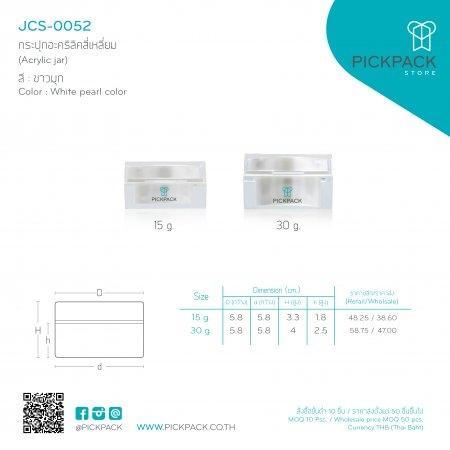 (P_JCS-0052:144:145) กระปุกอะคริลิคสี่เหลี่ยม สีขาวมุก (Acrylic jar/White pearl color)