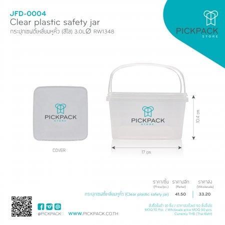 (JFD-0004:1299) กระปุกเซฟตี้เหลี่ยมหูหิ้ว สีใส 3.0L (Clear plastic safety jar)