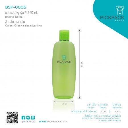 (BSP-0005:80) ขวดแบนสบู่ รุ่นP 240ml สีเขียวขอบเงิน (Plastic bottle/Green color silver line)