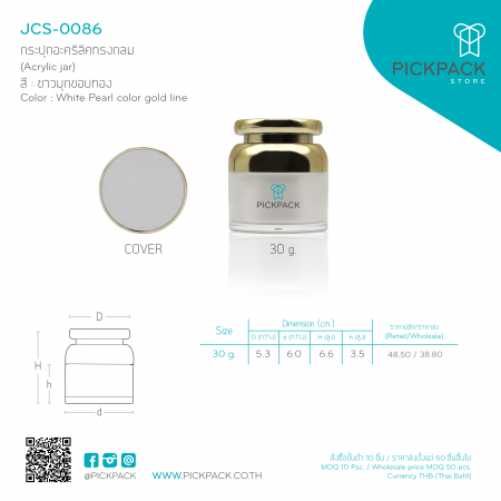(JCS-0086:149) กระปุกอะคริลิคทรงกลม 30g สีขาวมุกขอบทอง (Acrylic jar/White Pearl color gold line)