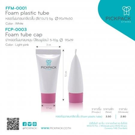 (P_FFM-0001:1219) หลอดโฟมกลมเกลียวสั้น สีขาวเงา+ฝาชมพูอ่อน 5g 9Sx19x50 (Foam plastic tube+cap)