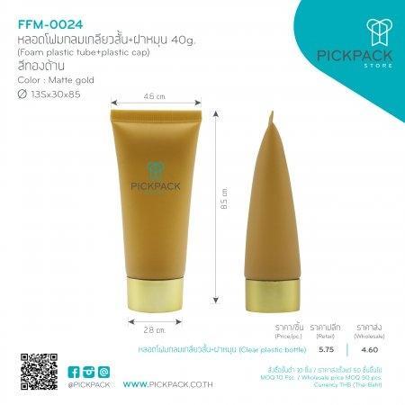 (FFM-0024:1202) หลอดโฟมกลมเกลียวสั้น+ฝาหมุน สีทองด้าน 40g 13Sx30x85 (Foam plastic tube+plastic cap)