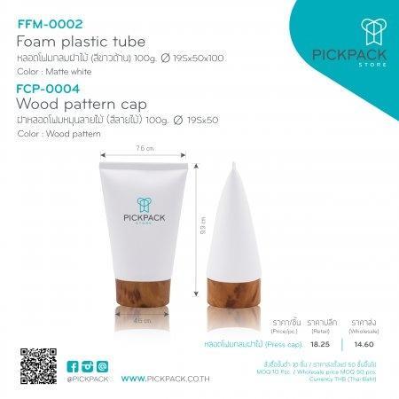 (FFM-0002:1234) หลอดโฟมกลมฝาไม้ สีขาวด้าน+ฝาลายไม้ 100g 19Sx50x100 (Foam plastic tube+cap)