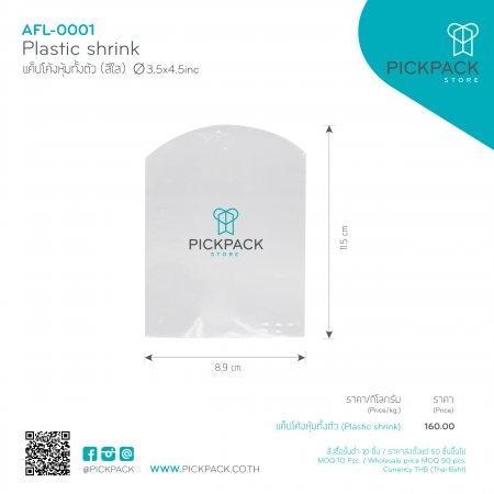 (P_AFL-0001:1398) แค็ปโค้งหุ้มทั้งตัว สีใส 3.5x4.5inc (Clear plastic shrink) (KG)