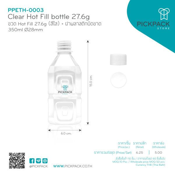 (PPETH-0003:1548) ขวด Hot Fill 27.6g (สีใส) 350ml 28mm + ฝาพลาสติกบิดขาด (Clear Hot Fill bottle 27.6g 350ml 28mm + Plastic tear-off cap)