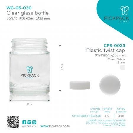 (WG-05-030:222) ขวดแก้ว (สีใส) 40ml 38mm+ฝาพลาสติก (Clear glass bottle 40ml 38mm+Plastic twist cap)