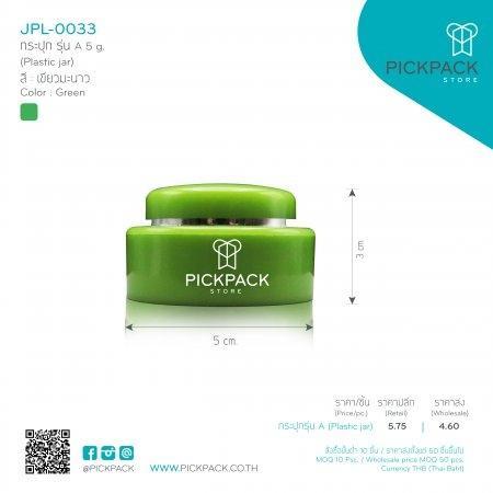 (JPL-0033:166) กระปุก รุ่นA สีเขียวมะนาว 5g (Lime plastic jar)