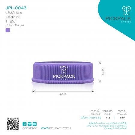 (JPL-0043:172) ตลับยา สีม่วง 10g (Purple plastic jar)