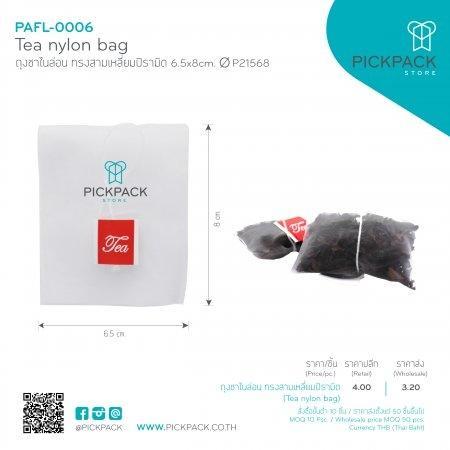 (P_PAFL-0006:1264) ถุงชาไนล่อน ทรงสามเหลี่ยมปิรามิด 6.5x8cm (Tea nylon bag)