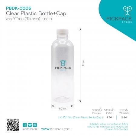 (P_PBDK-0005:1536-1537) ขวด PET กลม (สีใส)+ฝา 30mm 500ml (PET Plastic Bottle+Cap)