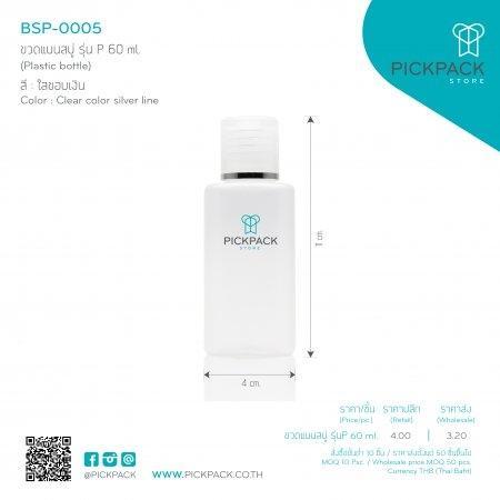 (P_BSP-0005:1515) ขวดแบนสบู่ รุ่นP 60ml สีใสขอบเงิน (Plastic bottle/Clear color silver line)