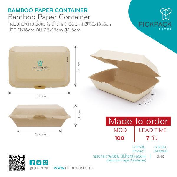 (Bamboo Paper Container:1771) กล่องกระดาษเยื่อไผ่ ปาก 11x16cm ก้น 7.5x13cm สูง 5cm 600ml (Bamboo Paper Container)