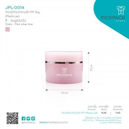 (JPL-0014:154) กระปุกทรงกระบอก PP สีชมพูขอบเงิน 15g (Pink color silver line plastic jar)