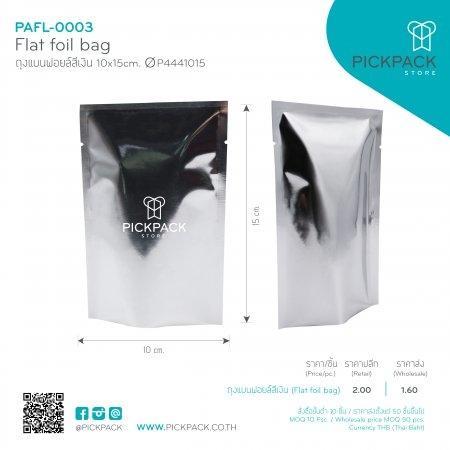 (P_PAFL-0003:1260) ถุงแบนฟอยล์สีเงิน 10x15cm (Flat foil bag)