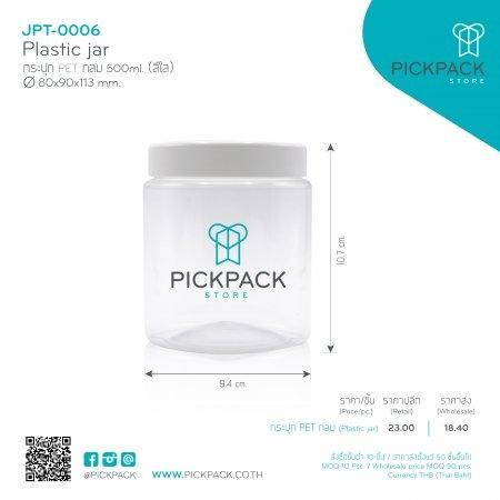 (P_JPT-0006:1389) กระปุก PET กลม สีใส 500ml 80x90x113 (Plastic jar)