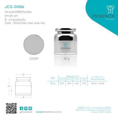 (JCS-0086:148) กระปุกอะคริลิคทรงกลม 30g สีขาวมุกขอบเงิน (Acrylic jar/White Pearl color silver line)