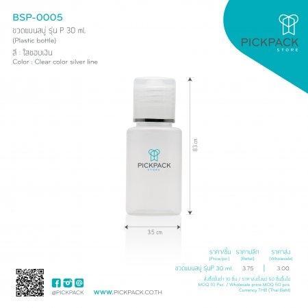 (BSP-0005:81) ขวดแบนสบู่ รุ่นP 30ml สีใสขอบเงิน (Plastic bottle/Clear color silver line)