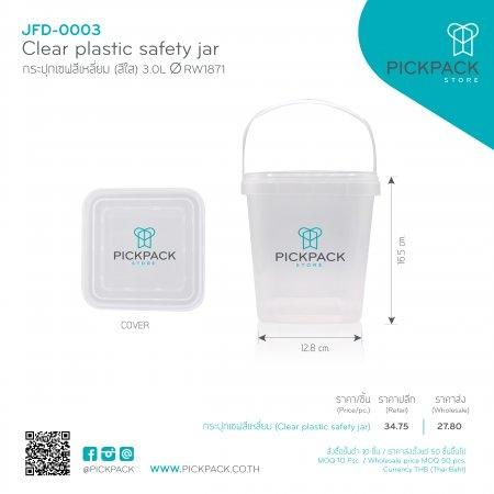 (JFD-0003:1293) กระปุกเซฟสีเหลี่ยม สีใส 3.0L (Clear plastic safety jar)