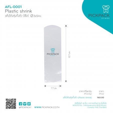 (P_AFL-0001:1401) แค็ปโค้งหุ้มทั้งตัว สีใส 3x5inc (Clear plastic shrink) (KG)