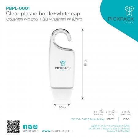 (PBPL-0001:1464) ขวดพลาสติก PVC 200ml สีใส+ฝาพลาสติก PP สีน้ำข้าว (Clear plastic bottle+white cap)