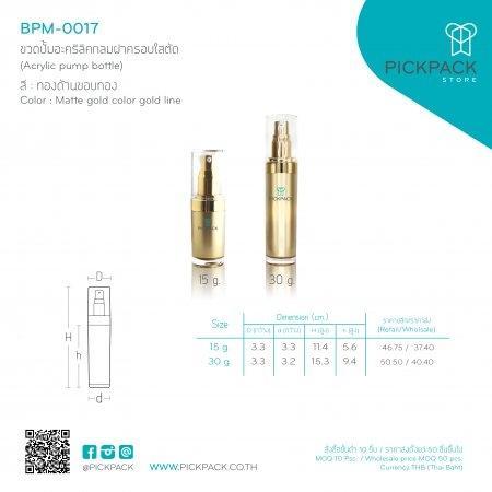 (BPM-0017:66:68) ขวดปั้มอะคริลิคกลมฝาครอบใสตัด สีทองด้านขอบทอง (Acrylic pump bottle/Matte gold color gold line)