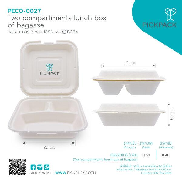 (PECO-0027:1935)กล่องอาหาร 3 ช่อง (Two compartments lunch box of bagasse)