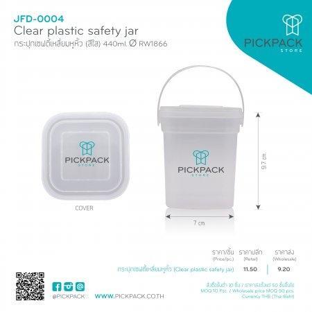 (P_JFD-0004:1300) กระปุกเซฟตี้เหลี่ยมหูหิ้ว สีใส 440ml (Clear plastic safety jar)