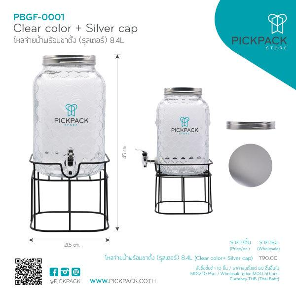 (P_PBGF-0001:1645) โหลจ่าย 8.4L (Clear color+ Silver cap )