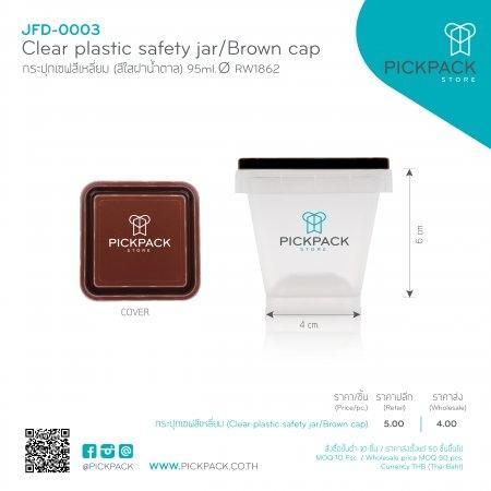 (JFD-0003:1295) กระปุกเซฟสีเหลี่ยม สีใสฝาน้ำตาล 95ml (Clear plastic safety jar/Brown cap)