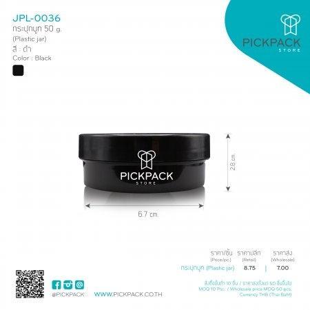 (JPL-0036:167) กระปุกบูท สีดำ 50g (Black plastic jar)