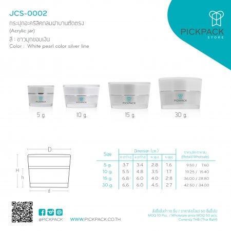 (P_JCS-0002:101-103) กระปุกอะคริลิคกลมฝาบานตัดตรง สีขาวมุกขอบเงิน (Acrylic jar/White pearl color silver line)
