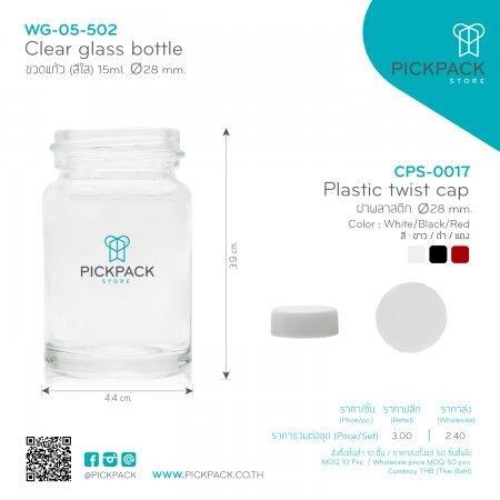 (WG-05-502:228) ขวดแก้ว (สีใส) 15ml 28mm+ฝาพลาสติก (Clear glass bottle 15ml 28mm+Plastic twist cap)