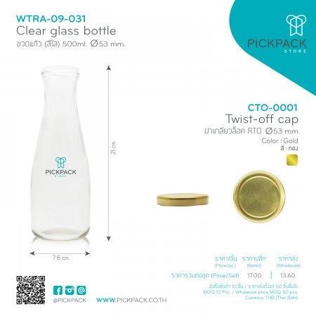 (P_WTRA-09-031:264) ขวดแก้ว (สีใส) 500ml 53mm+ฝาเกลียวล็อค RTO (Clear glass bottle 500ml 53mm+Twist-off cap)