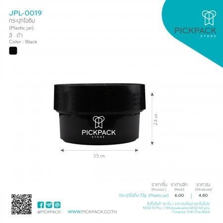 (JPL-0019:160) กระปุกไอติม สีดำ 10g (Black plastic jar)
