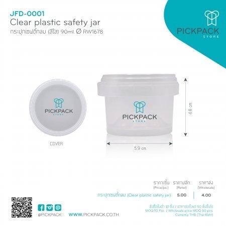(JFD-0001:1279) กระปุกเซฟตี้กลม สีใส 90ml (Clear plastic safety jar)