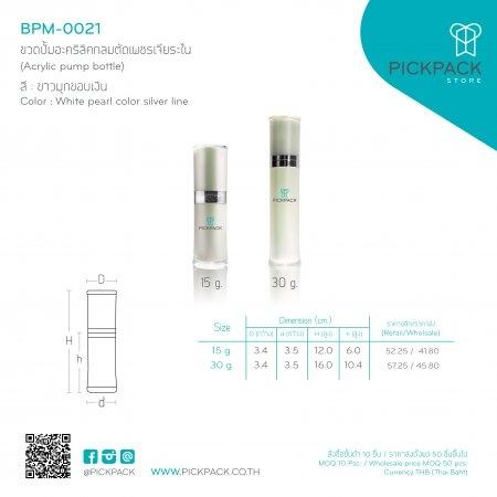 (BPM-0021:71-72) ขวดปั้มอะคริลิคกลมตัดเพชรเจียระไน สีขาวมุกขอบเงิน (Acrylic pump bottle/White pearl color silver line)