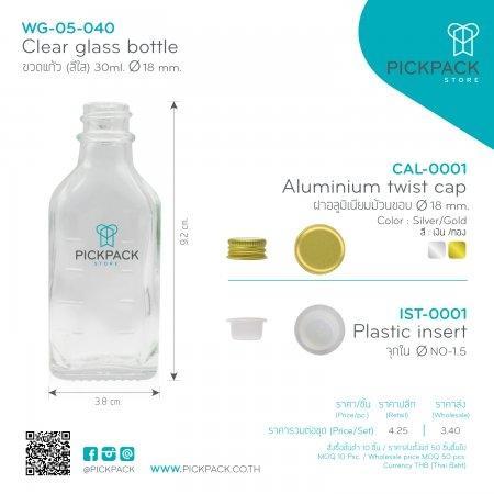 (WG-05-040:319) ขวดแก้ว (สีใส) 30ml 18mm+ฝาอลูมิเนียมม้วนขอบ+จุกใน (Clear glass bottle 30ml 18mm+Aluminium twist cap+Plastic insert)