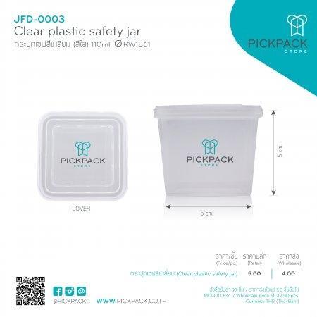 (JFD-0003:1296) กระปุกเซฟสีเหลี่ยม สีใส 110ml (Clear plastic safety jar)