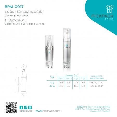 (BPM-0017:67:69) ขวดปั้มอะคริลิคกลมฝาครอบใสตัด สีเงินด้านขอบเงิน (Acrylic pump bottle/Matte silver color silver line)