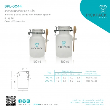(BPL-0044:50:51) ขวดกลมเกลือขัดผิว+ฝาปิ่นโต สีขุ่นใส (Frosted plastic bottle with wooden spoon/White color)